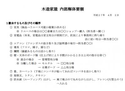 スクリーンショット 2015-04-07 8.44.29